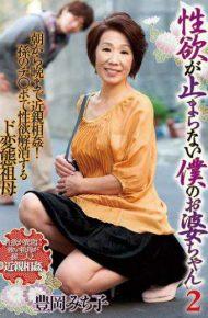 EMAZ-309 I You That Sexual Desire Does Not Stop Grandma 2 Michiko Toyooka
