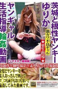 FSRE-014 Ibaraki Dormitory Yankee Yurika Yang Girl Living Instructional Gangbang Video Remaster Reprint Edition