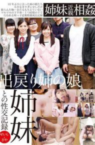 IBW-552Z IBW-552z Sakai Saya Incest Sister Of Daughter MKV