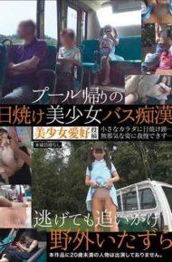 IBW-686Z IBW-686z Pool Tanning Sunburning Beautiful Girl Bus Molesting Run Away Even Chasing Outdoor Prank