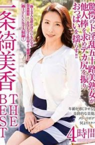 CADV-683 Ichi Prefecture Mika THE BEST 4 Hours
