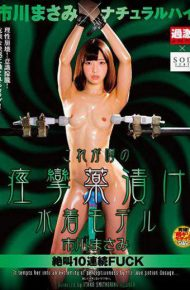 NHDTB-004 Ichikawa Masami Natural High This Is A Rumored Convulsive Drug Pickled Swimwear Model Screaming 10 Consecutive Fuck