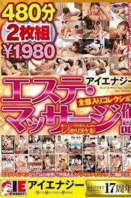 IENE-812 Ienajisuteste Massage Full Entrance Collection 2 Sets 480 Minutes