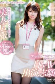 KANE-006 If I Do Not Have Sex I Do Not Feel I Do Not Feel Bad Just Wanted To Learn Really Beautiful Publicity Erotic Who Works For A Famous Bag Brand Is Too Outrageous And Can Not Endure Himself AV Appeal Volunteers Kawamura Ayami