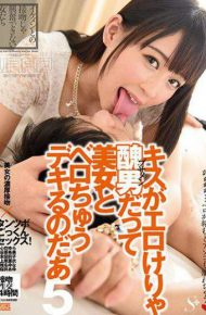 WSP-136 If The Kiss Is Erotic It Is Ugly She Is Beautiful And Beloved 5
