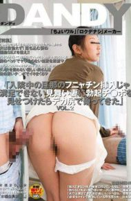 DANDY-424 If To Visit His Wife You Are Not Satisfied With'm Funyachin Insertion Of The Husband In The Hospital Confronted The Erection Ji Port Has Been Riding In The Big Ass VOL.2