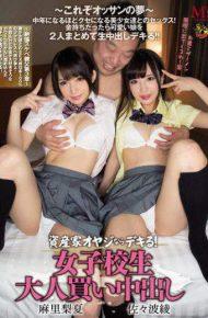 MVSD-330 If You Are An Asset Oyaji Dekiru!girls School Student Buying Adult Cum Inside Out Mari Ary Summer Sasami Aya
