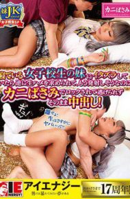 IENE-834 If You Are Mischievous To The Younger Sister Of The Girls Who Are Sleeping You Are Asked For Raw Socks In Reverse But You Are Locked By Crab Scissors But You Can Not Escape As It Is You Are Going Inside Out As It Is!