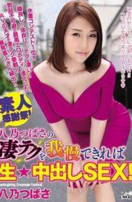 WANZ-825 If You Can Endure The Great Technique Of Yatsuno Tsubasa Raw Creampie SEX! Hato Tsubasa