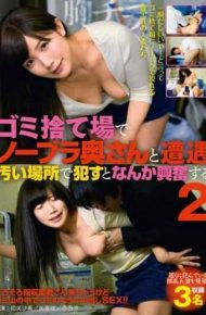 KAGH-043 If You Commit With No Bra Wife And Encounter Dirty Place In The Garbage Dump To Soften Excitement 2