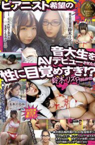 YMDD-119 If You Do AV Psychedelic Tone College Student &#39s AV Debut It&#39 S Too Much Awakened! What Suzuki Riz Presents Tamaki Kurumi