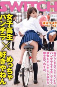 SW-255 If You Have Seen A Chiller Skirt Classmate Who Has Sukiyanen Change Schools Truly School Girls Skirt And Stared At Me While She Hesitantly. Aizawa Tsubasa