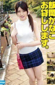 EKDV-417 Iioka Kanako Will Lend You.