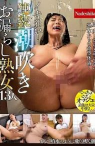 NASS-752 Iki Mad!13 Mature Girls Who Leaked Continuous Ejaculation