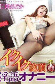 GXAZ-089 Ikuiku Climax Dirty Masturbation Hitomi Madoka