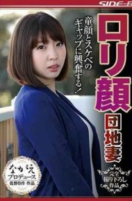 NSPS-710 I'm Excited About The Gap Between A Girlfriend And A Scribe! Kana And Freedom