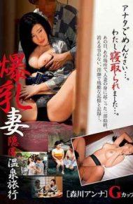 JKSR-358 I'm Sorry ….I Was Taken Down … ….Big Breasts Wife Hidden Hot Spring Travel Morikawa Anna G Cup