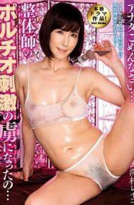 HZGD-101 I'm Sorry ….It Became A Captive Of The Bastard 's Portio Stimulus … Sawamura Reiko
