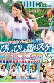 """SIM-012 Imadoki Girls Returning To School Raw Drenched With Powerful Water Guns And Experienced Wet Schedule!Bra And Nipples Are Getting Soaked As They Float Through And They Are Blushing And Excited! WhatI Feel Bumpy To The Stimulation Of The Water Gun """"More … Please! """"Youth In Estrus Continuous Cum Out Sex!A Total Of 13 Shots! !"""