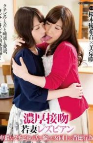 HAVD-931 Immoral Act Of Pleasure No Woman Among A Concentrated Kissing Young Wife Lesbian Obscene Lips And Tongue