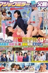 DVDMS-010 In General Men And Women Monitoring The Father Of The Family Thought The Other Side Of The Av Magic Mirror!town Go Good Friends Family Is Challenging The Mother And Daughter Oyakodon 3p!1 Million Yen After The Virgin Son Sister Of The Mother And School Girls Can Continue Ejaculation Brush Wholesale!