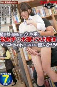 GDTM-053 In Naive Daughter In The Erection Ji Port Rubbed Molester Who Are Studying In The Library And Sasero Feel To Between Co Is Ass! !