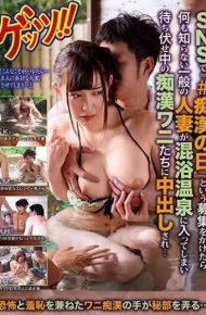 "GETS-094 In SNS The Recruitment Called ""# Molest Day"" Creates A Common Married Woman Who Does Not Know Anything And Enters The Mixed Bathing Hot Spring And Is Cummed Into Molested Crocodiles …"