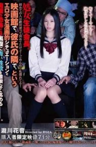 TIN-003 In The Cinema Girl Erotic Comic Situations That Next To Her Boyfriend And Fear Of Molestation Increases Despite Endless Blue Libido -. Takigawa Hana Sound