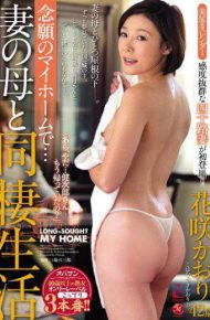 OBA-254 In The Long-cherished My Home My Mother And Cohabitation Life Kaori Hanasaki Of Wife