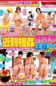 RCT-762 Incest Baseball Fist &amp King Game Luxurious Double Feature At The Beach Summer Evening Parent-child Erotic Festival Sp