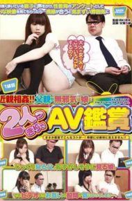 IENE-188 Incest! !watch Av In Crisp Her Father And Two Innocent Daughter