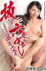 NUKA-30 Including Six Incoming Cumshot Incest Incest Close Attachment Emi Takasaki Emi