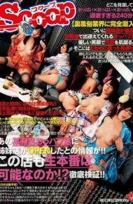 SCOP-319 Information Of A Sister Store Was Open To That Certain Famous Whoa Pub Shop! !whether This Shop Is Also Raw Production Is Possible! Thorough Verification! !