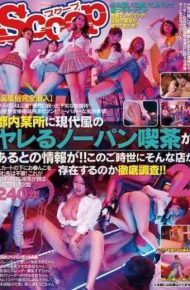 SCOP-370 Information That There Is A Fuckable Wearing No Underwear Cafe Contemporary In Tokyo Somewhere Is! !thorough Investigation Whether There Is Such A Store In This Gojisei! !two