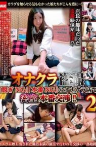 "RIX-062 Inner Closet Real Negotiation At Onakura Shop Of Onakura Voyeur ""Take Off"" NG ""Production NG""! !2"
