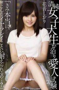 """APAA-320 Innocent College Student Staying Mistress Test """"you Really Is To Withstand Such A Nasty Thing """" Kanon Bookmark"""