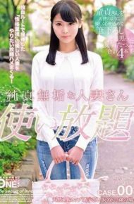 ONEZ-181 Innocent Innocent Married Woman Use All-you-can-use CASE.001 Natural System G Cup Riko pseudonym In Case Of 25 Years Old