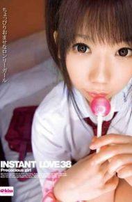 EKDV-220 Instant Love 38