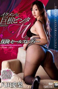 ZEAA-19 Insurance Sales Lady Yasushi Hatta Who Wants To Be Huge In A Handsome Do M M&#39s Insurance