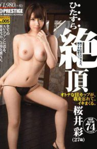 HIZ-005 Intently Climax Aya Sakurai Earnestly Series No.005