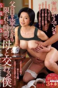 OBA-213 Intersects With The Mother In The Limited Time While Stealing The Incest Father's Eyes I Tsutsumi Maple