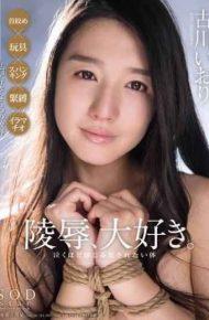 STAR-659 Iori Furukawa Insult Love.want Fucked Feel About Cry Body