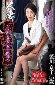 IRO-020 Iro-20 Age Fifty Mother Kyoko Aikawa That Has Been Touched – Wife Molester Train
