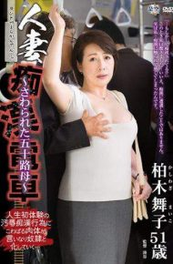 IRO-26 IRO-26 Married Wife Molested Train Mr. Sawasaki's 50th Mother Maiko Kashiwagi