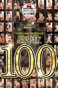 TOMN-100 Iron-board Actress Woman On Top Post 100 Campaign Position With Unprecedented Transcendence.