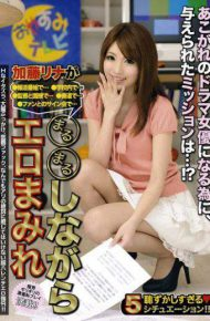 ABS-032 Is Covered While Rina Kato Erotic