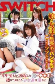 SW-211 Is It So Neat Ru 's Innocent Skirt Friend's Daughter ! !the Girls Wet If You Rubbed Ji Po My Erect Without Toshigai