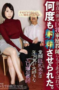 NFDM-490 Is My Virgin At The Mercy Of The Big Tits Tutor Was Allowed To Ejaculation Many Times. Freedom In Kana