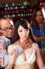 HBAD-259 It Also Refused Invitation Girlfriend Daughter Brought Up Strictly Father Is Out To Get Drunk In The Pleasure In The Neck Tighten Chastisement Play.