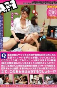 ATOM-161 It Came To The Room And Call The Massage Business Trip A Couple Who Came To Q. Hot Spring Inn Is Tempted By Super Cheap Advertising Rolled Appear Valley Full Throttle And Pants Chest Clothes Invisible To The Masseur Matter How It Turned Over It Is The Big Gal! !